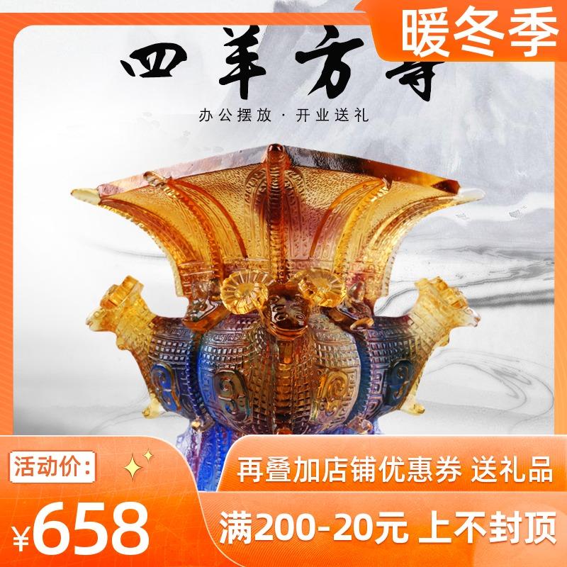 四羊方尊琉璃工艺品摆件中国风送老外国朋友惠普耗材水果皇后晨袍