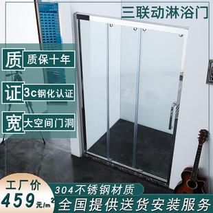 定制一字形淋浴房三联动双移门干湿分离浴室卫生间隔断玻璃沐浴房价格