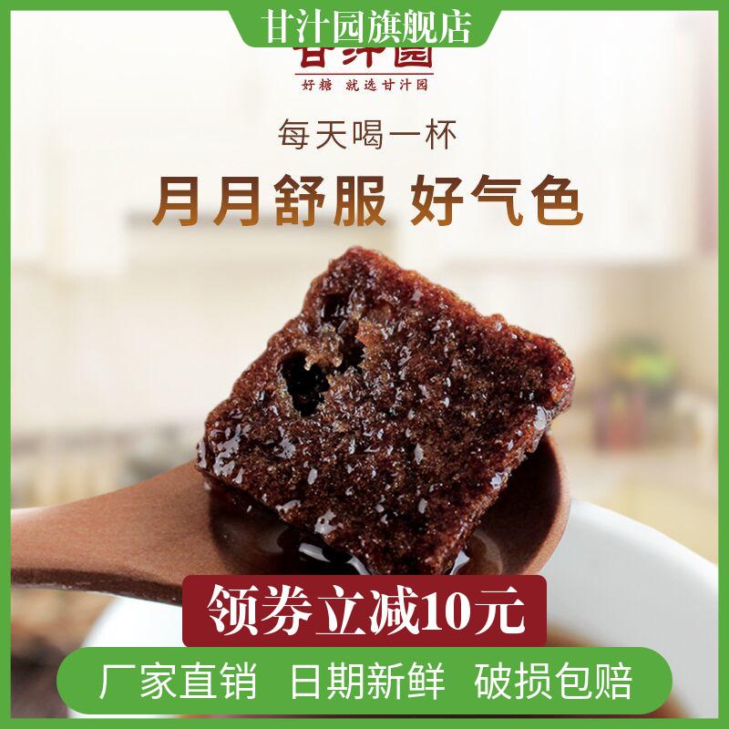 甘汁园纯正甘蔗黑糖块姨妈产妇月子手工古法老红糖阿胶玫瑰姜母糖
