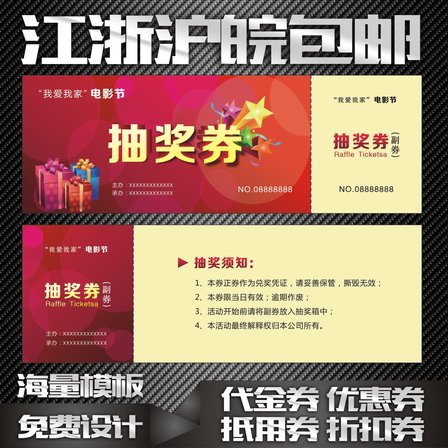 Ваучер билет печать купон производство дизайн билеты стандарт визитная карточка наличные билет ваучер объем привлечь награда билет печать