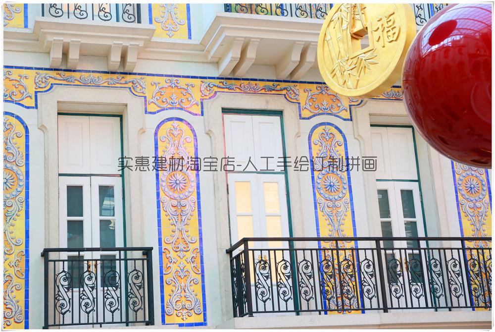 花图腾包邮人工手绘陶瓷澳门MGM酒店个性外墙拼画葡萄牙复古装饰