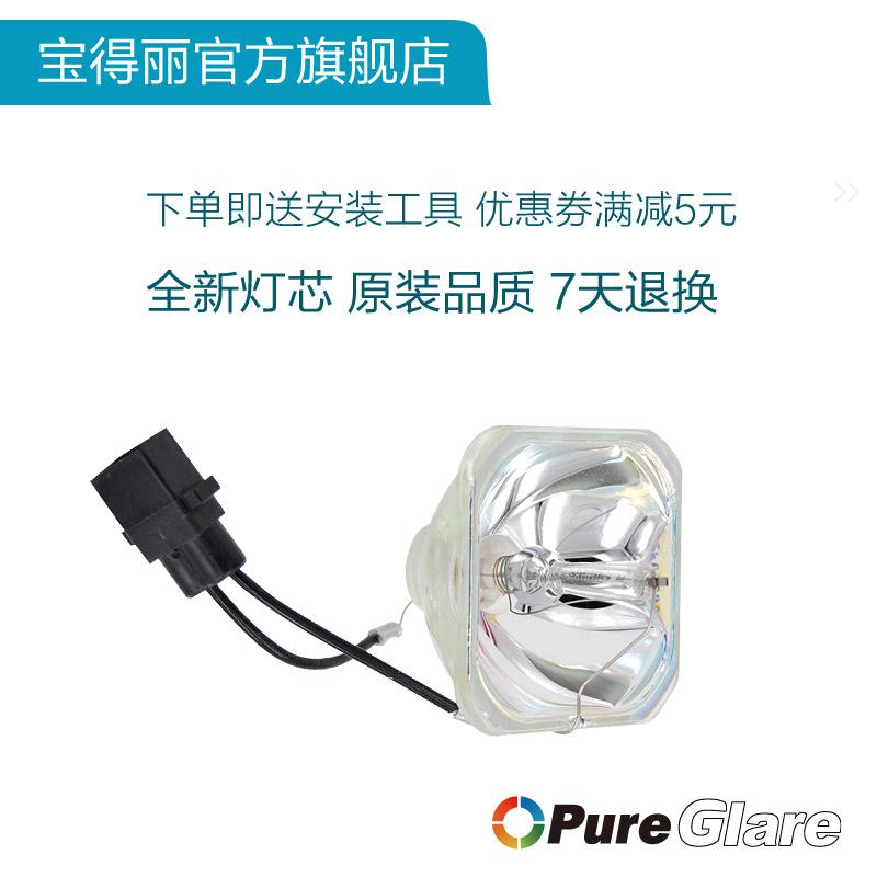 Pureglare适用于爱普生EPSON投影机仪灯泡EB-C710X EMP-X3 EMP-1715 EMP-270 EMP-X68 C2080XN C2060XN C35X