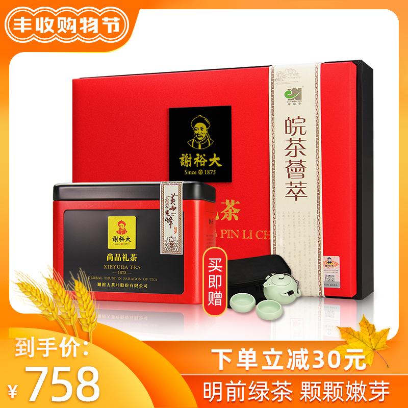2019新茶上市 谢裕大黄山毛峰中华老字号明前国礼茶叶礼盒200g