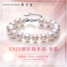 Zhou Dasheng pearl bracelet, authentic, new, simple, circular, 925 hand string, freshwater jewelry, pearl bracelet.