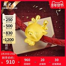 周大生黄金3D硬金转运珠手链女小鹿路路通皮绳一路有你情人节礼物