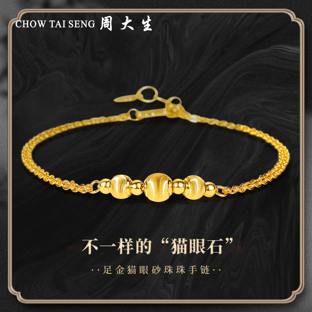 Chow Tai Sang gold bracelet woven cat's eye sand craft fashion all-match birthday gift for girlfriend