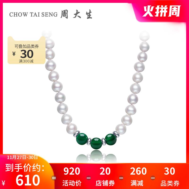 周大生珍珠女官方店正品典雅项链