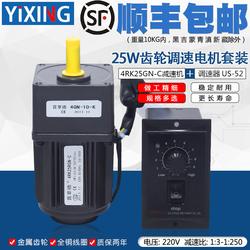 包邮25W220V可调速电机4RK25GN-C交流可逆齿轮/减速电机马达电机