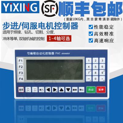 单轴/双轴/三轴/四轴/步进电机/伺服电机可编程控制器 改数控台钻