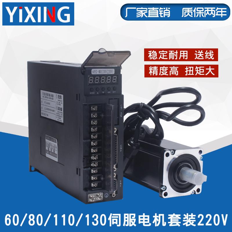 60/80/110/130交流伺服电机驱动器套装400W/750W/1.8KW/2.3KW送线