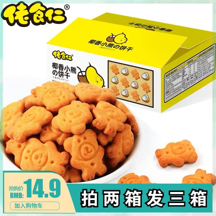 佬食仁椰香小熊饼干整箱散装小包装消磨时间耐吃的小零食儿童早餐