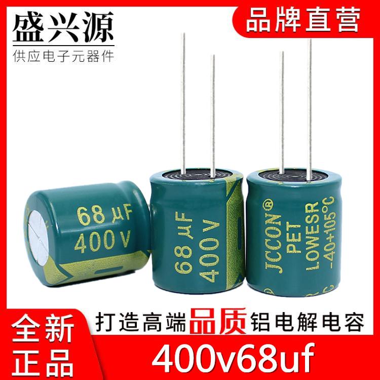 400 v 68 uf 400 v JCCON緑金電源アダプタ高周波低抵抗容量16 x 25 18 x 25