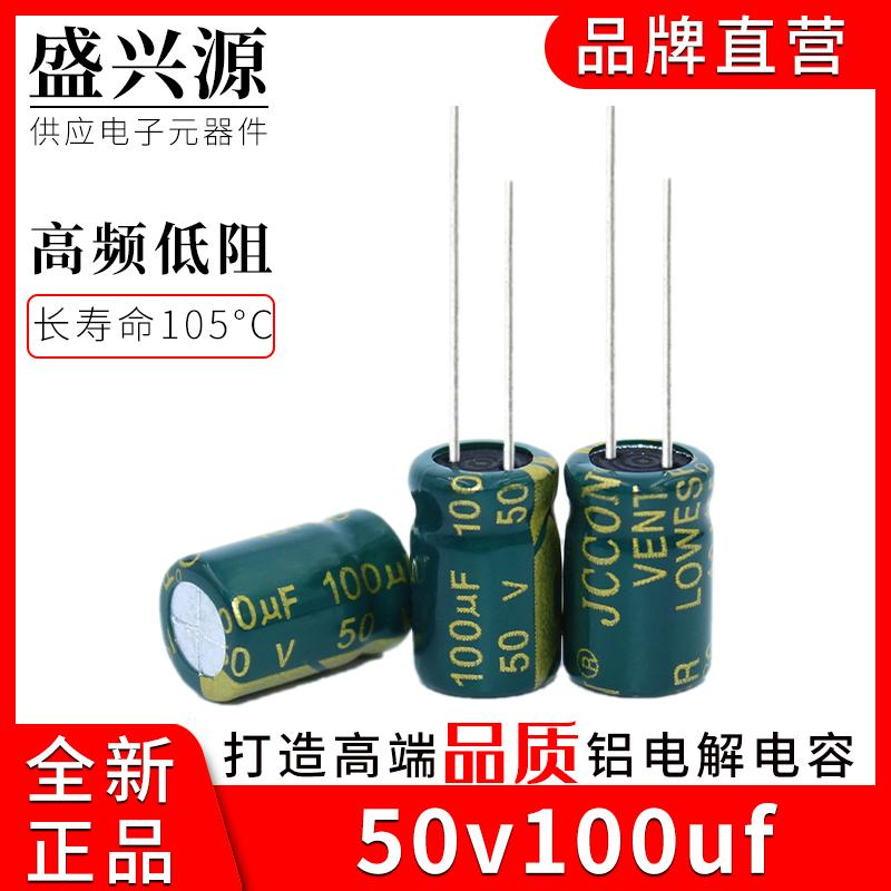 50 v 100 uf JCCON緑金高周波低抵抗スイッチ電源アダプタ容量8 x 12 500パック