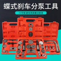 22 pieces of butterfly brake pads tool disassembly and adjustment of special brake sub-pump group brake pad back position Replacement auto protection