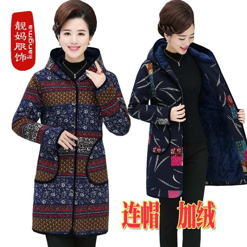中老年妈妈装冬装棉衣中年人女装风衣加绒棉服中长款棉袄连帽60岁