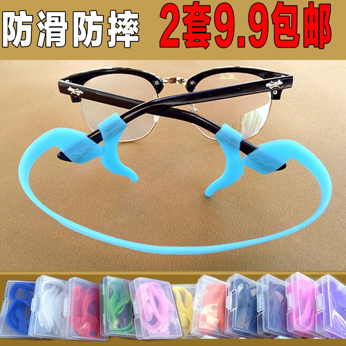 学生眼镜绳子运动眼镜带挂绳眼镜防滑套固定防滑绳耳勾绑带眼镜链