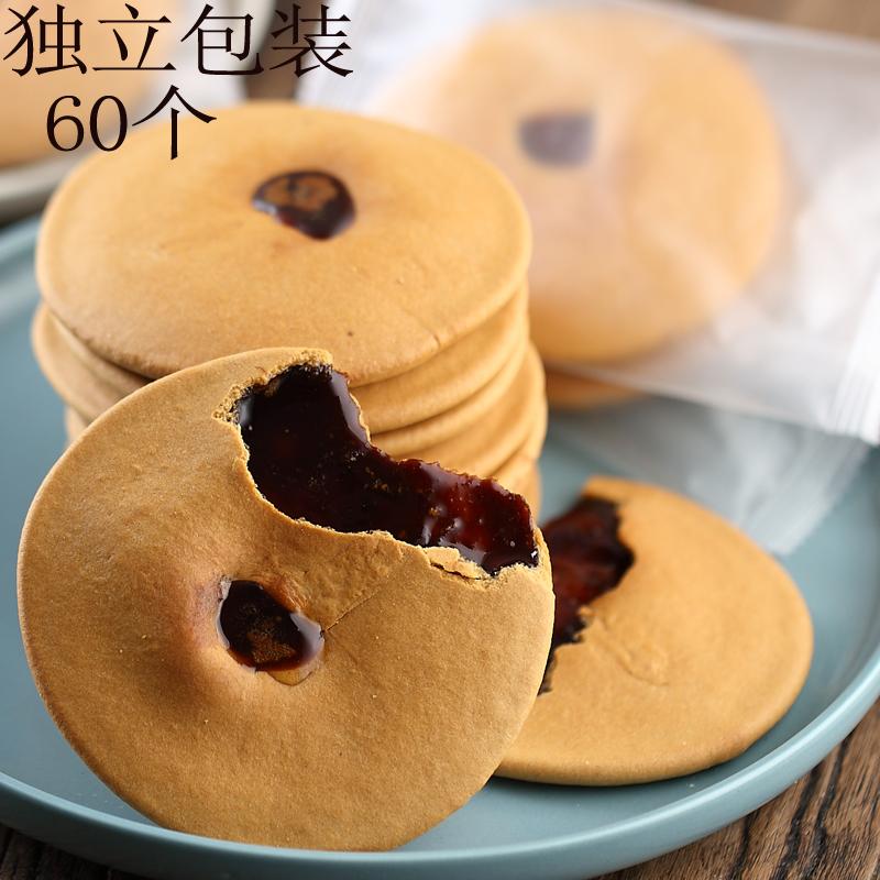 潮汕 红糖肚脐饼 零食大全各种美食  饼子早餐充饥夜宵肚脐酥糕点