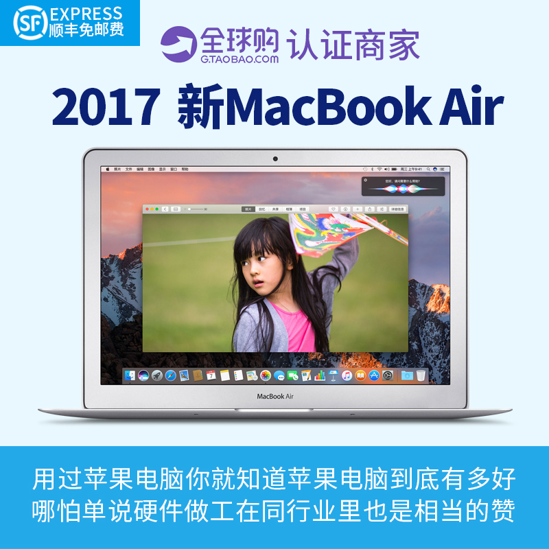 【分期0首付】Apple/�O果 MacBook Air 13 英寸: 128GB/256GB2017