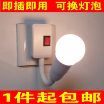 节能灯泡带开关插电小夜灯床头壁灯插座灯万向插头看书喂奶灯LED