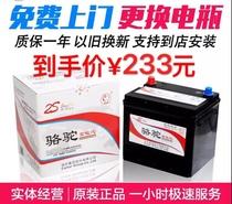 东风风光330360/370菱智M3景逸X3原装1.5L汽车电瓶45AH骆驼蓄电池