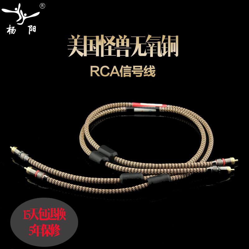 美国怪兽 发烧级高纯铜双RCA双莲花 信号音频线 红白功放音响线