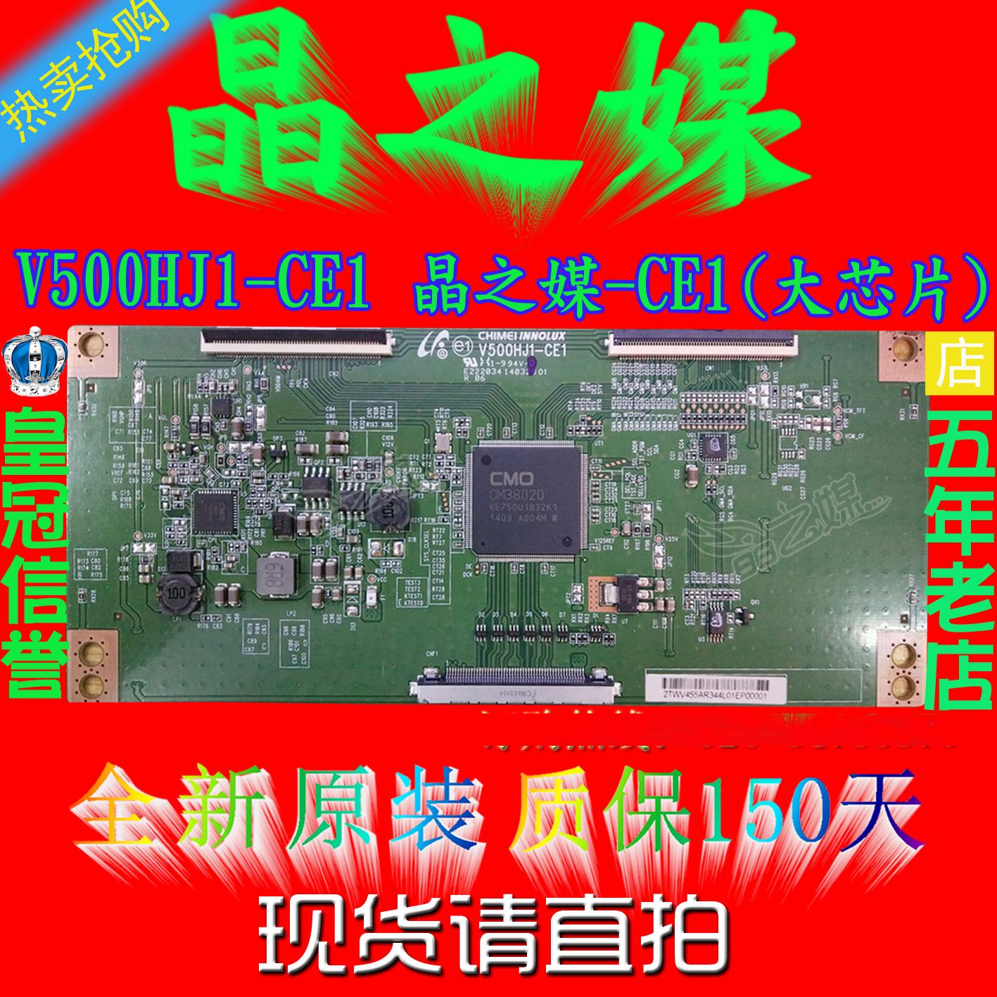 全新原装 晶之媒-CE1 V500HJ1-CE1(大芯片) 现货 保150天