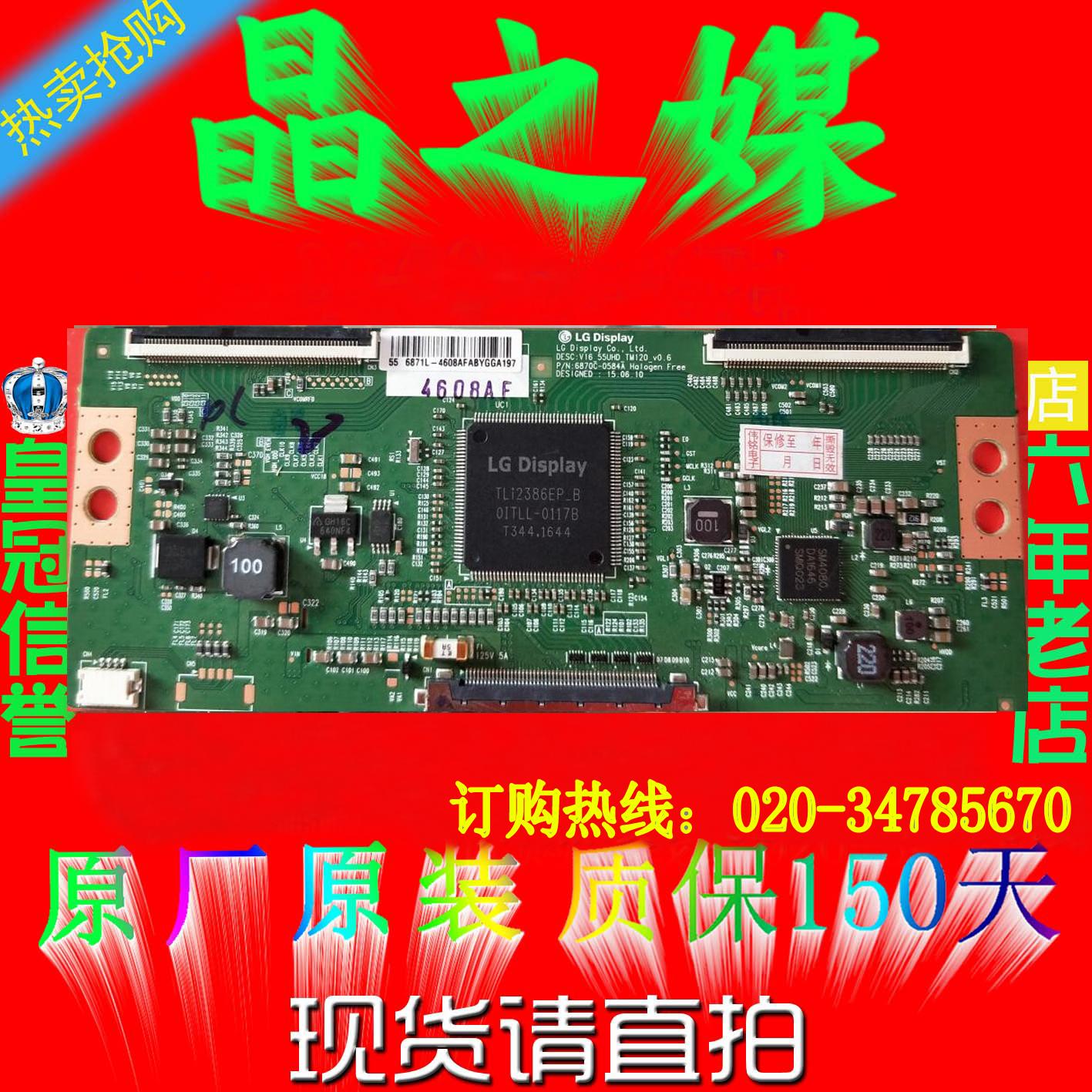全新原装原装 LG 逻辑板 6870C-0584A 6870C-0584B 43 49 55寸