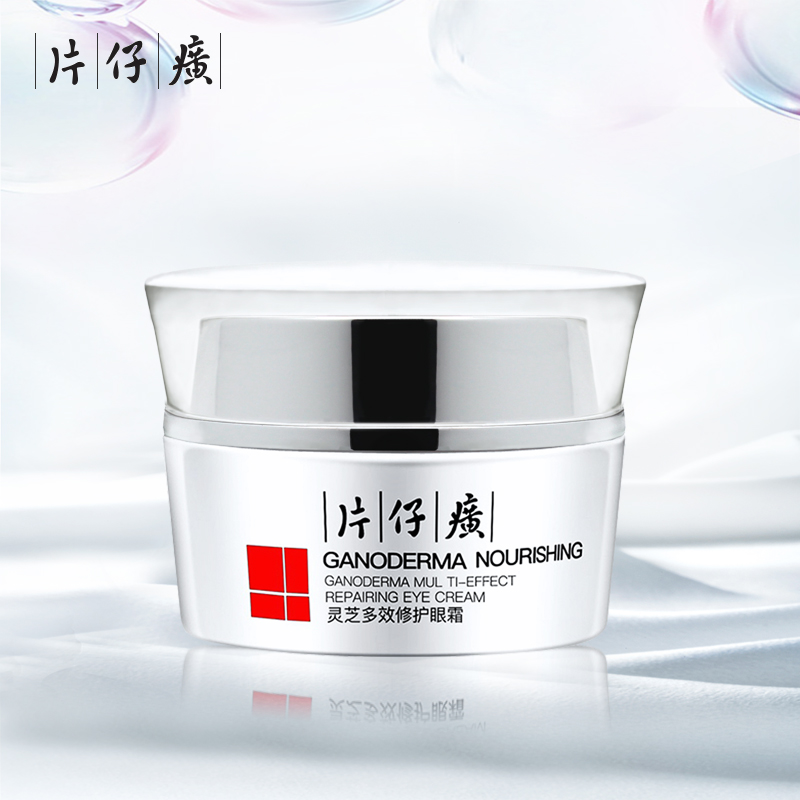 Pianzihuang Ganoderma lucidum multi effect Repair Eye Cream 30g desalinates fishtail lines and fine lines, tightens wrinkle resistance, lightens dark circles and replenishes water