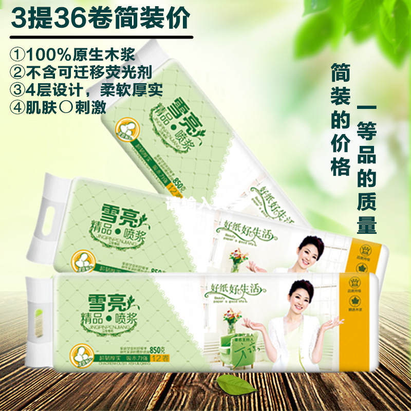 Xueliang women and children toilet paper wholesale pure wood pulp roll paper domestic toilet paper coreless roll paper 36 rolls 5.1 Jin package