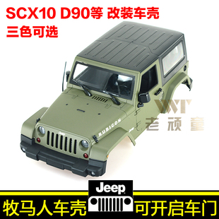1/10 simulation climbing model car shell Wrangler car door can open JEEP hard shell modified D90 SCX10