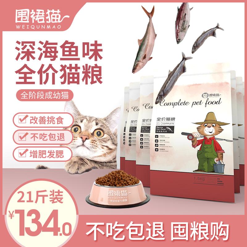 围裙猫猫粮10kg成猫幼猫深海鱼英短美短通用型低盐天然粮20斤装优惠券