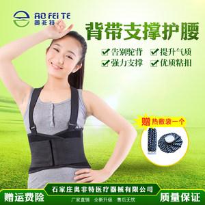奥非特 透气型工作护腰 男女通用背带可拆卸腰部防护固定带 包邮