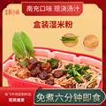 厂家授权果城粉小妹四川特产南充自发热即食米粉岳池米线方便粉丝