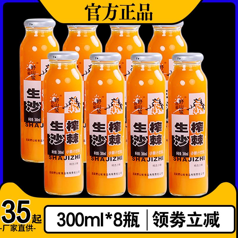 沙棘汁野山坡吕梁16瓶山西生榨沙棘果汁原浆新疆特价网红饮料整箱