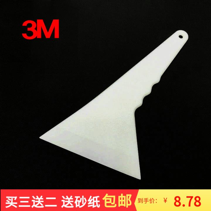 3M白金中号三角 加强型刮板 水刮  汽车太阳膜 KTM贴膜工具 包邮