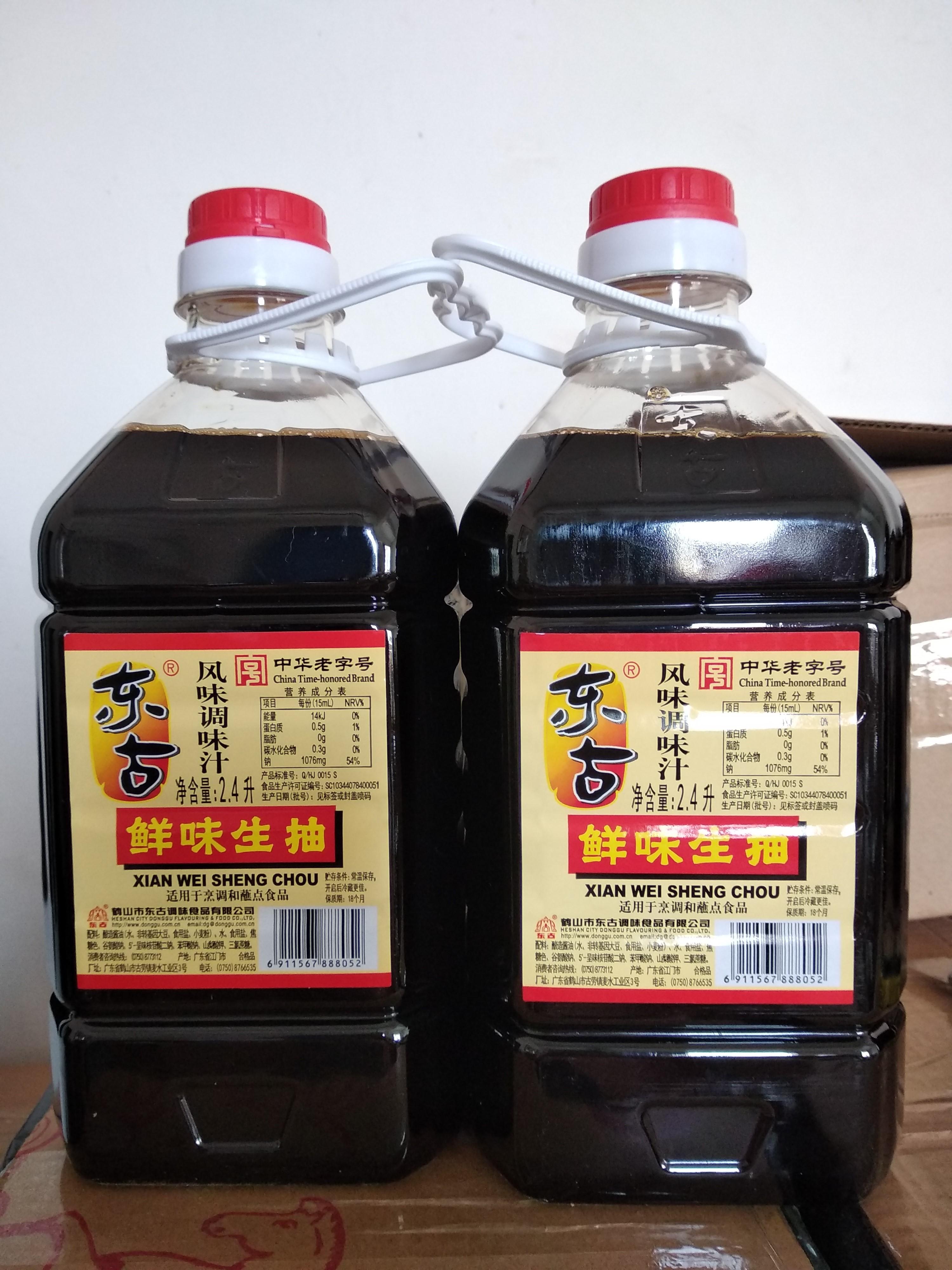 东古鲜味生抽酱油2.4L*2瓶红烧酱油