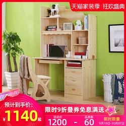 促销全实木书柜书桌一体家用学习桌松木学生书架组合电脑桌写字台