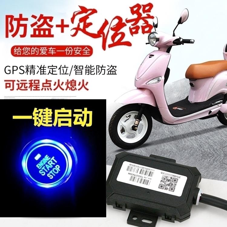 Электромобиль запуск в один клик GPS погоня трек расположение устройство мотоцикл кража сопровождать трек устройство удаленный мобильный телефон вызовите полицию открыто сиденье баррель