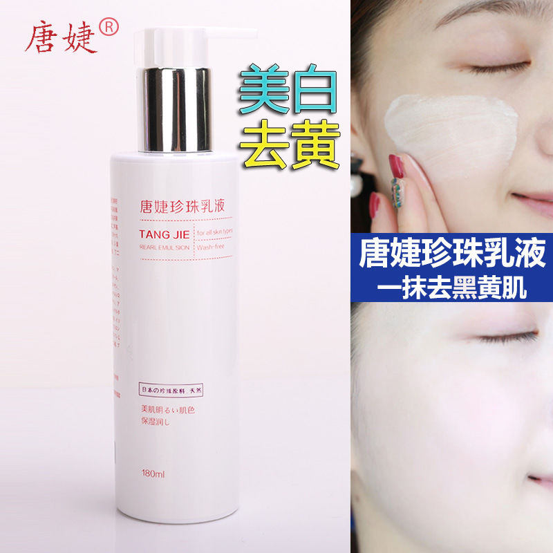 Tang Jie pearl emulsion is pure white, brightening, moisturizing body, dating cream, fragrant body, moisturizing and moisturizing.