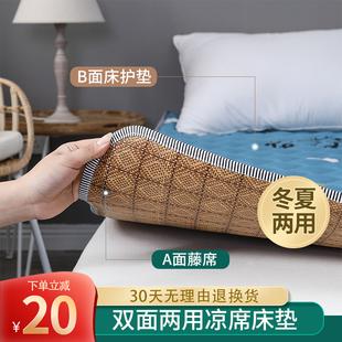 冬夏两用凉席床垫学生宿舍单双人软垫床护垫薄款垫子租房专用褥子
