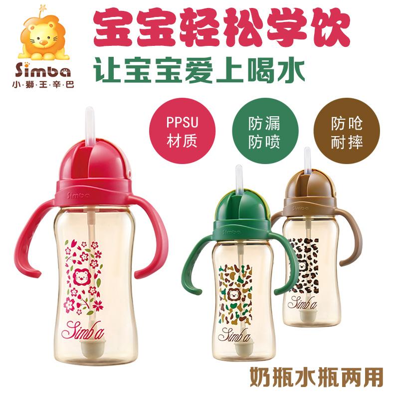 12-01新券台湾进口小狮王辛巴PPSU吸管奶瓶水瓶婴儿学饮杯儿童宝宝安全水杯