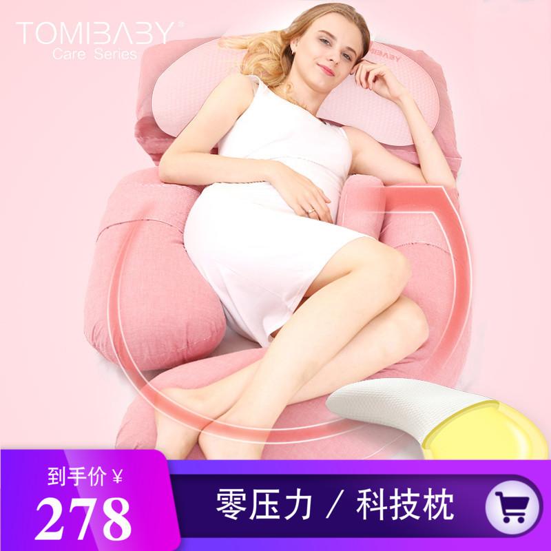 多米贝贝孕妇枕头多功能护腰侧睡U型枕孕妇用品抱枕睡觉枕11月28日最新优惠