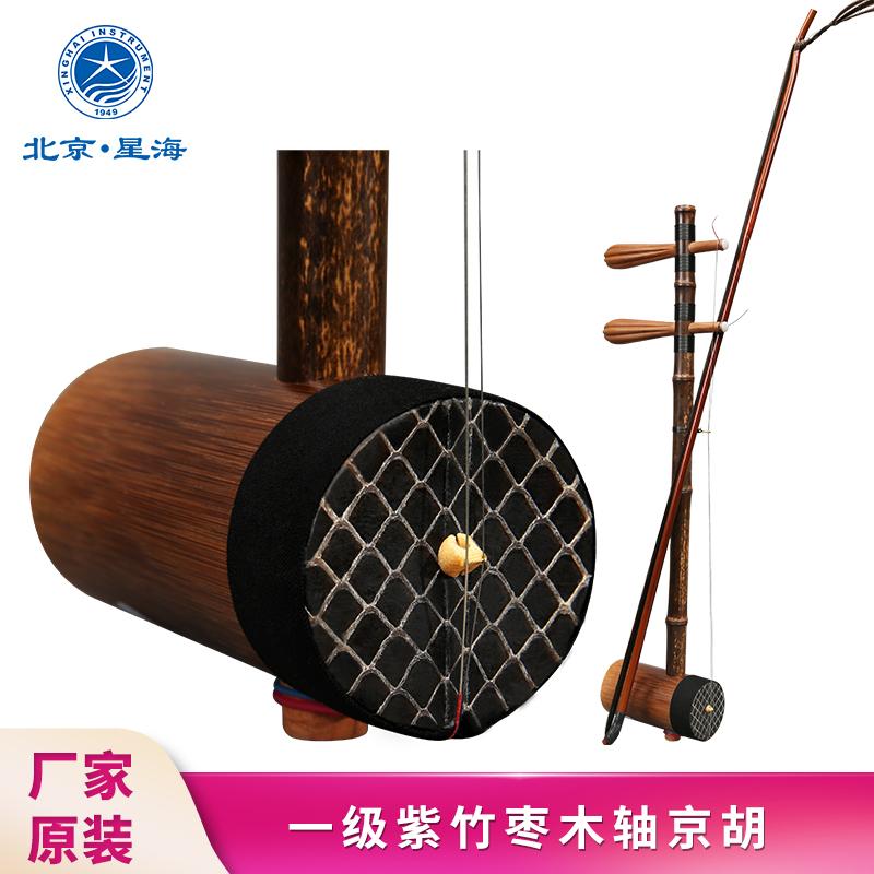 8701京胡乐器一级紫竹枣木轴材质抛光西皮二黄京胡星海