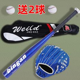 包邮青少年儿童棒球套装学生棒垒球铝合金棒球棒棒球棍手套棒球图片