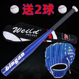 我们的少年时代儿童棒球套装 棒球棍小孩练习棒球手套全垒打垒球