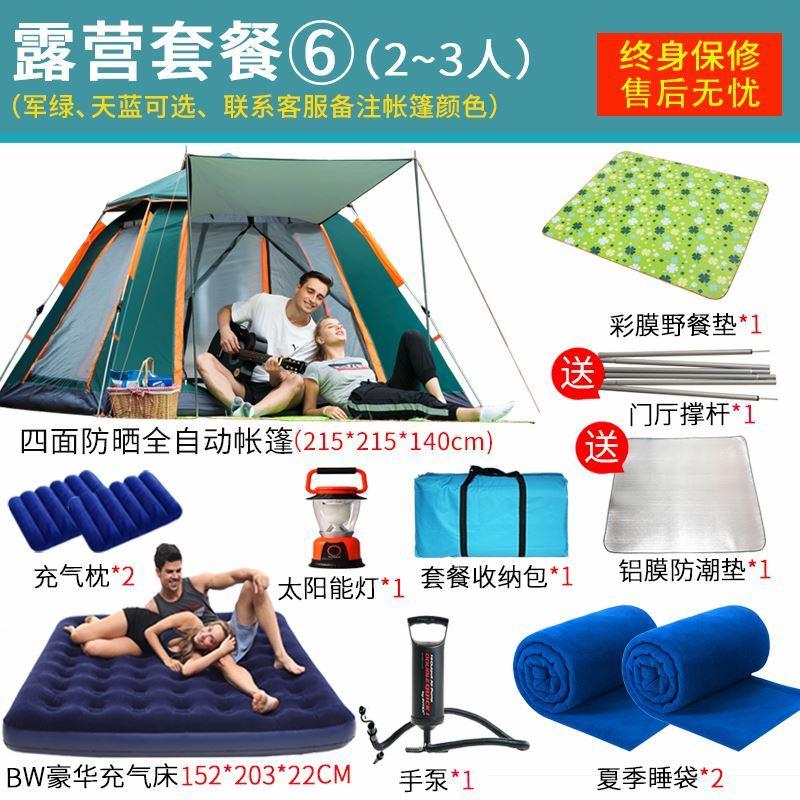 骆驼液压帐篷户外露营防暴雨2人3-4双人加厚全自动野营野外装备