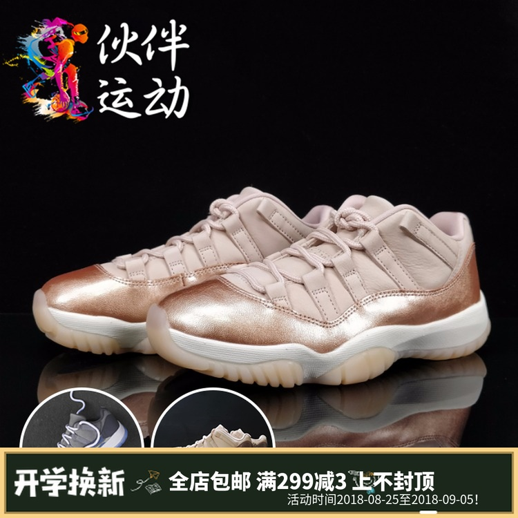 伙伴运动 Air Jordan 11 Low  AJ11玫瑰金 酷灰低帮 AH7860-105