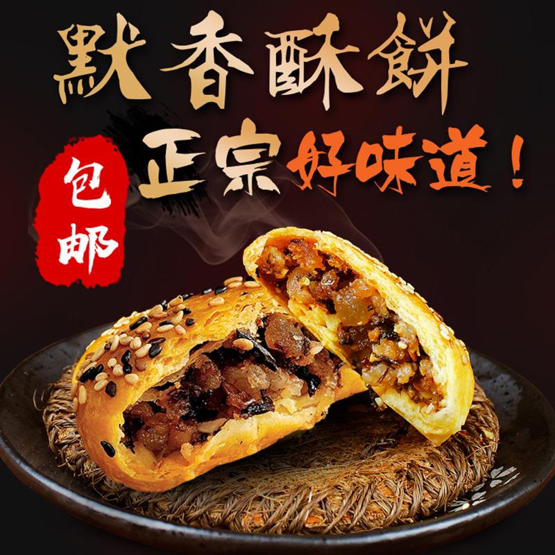 金华酥饼梅干菜扣肉烧饼600g