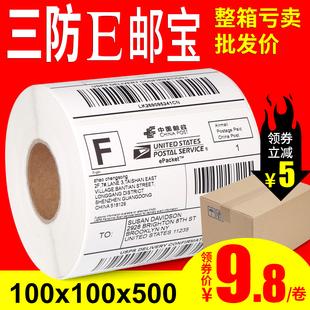 E邮宝三防热敏标签纸100*100*500快递物流面单不干胶条码打印纸