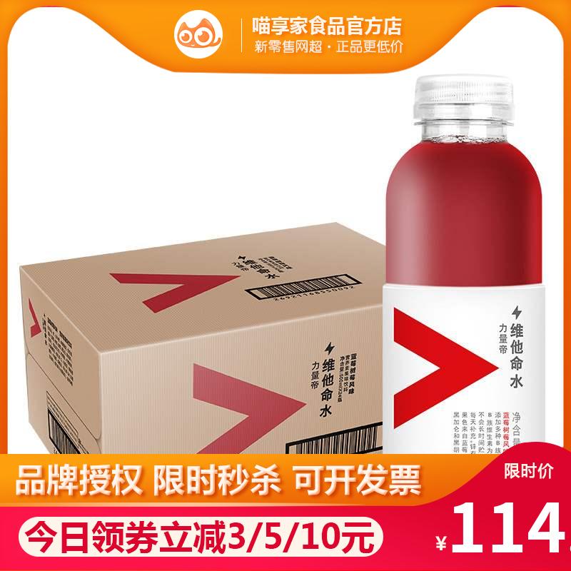 农夫山泉力量帝维他命水蓝莓树莓风味500ml*24瓶整箱多省包邮